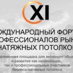 Наши сотрудники были гостями XI международного форума профессионалов рынка натяжного потолка