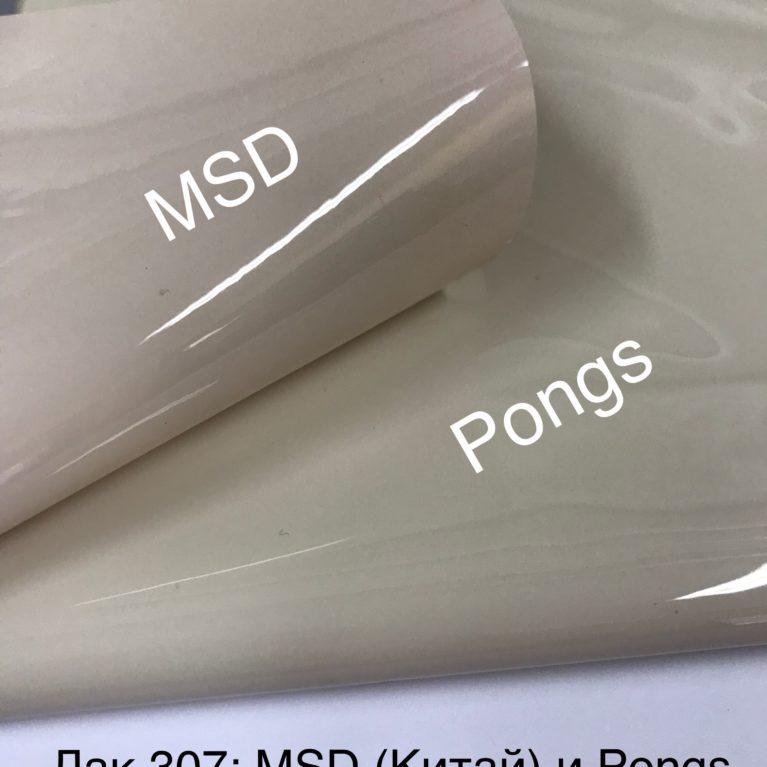 Лак 307: Pongs и MSD