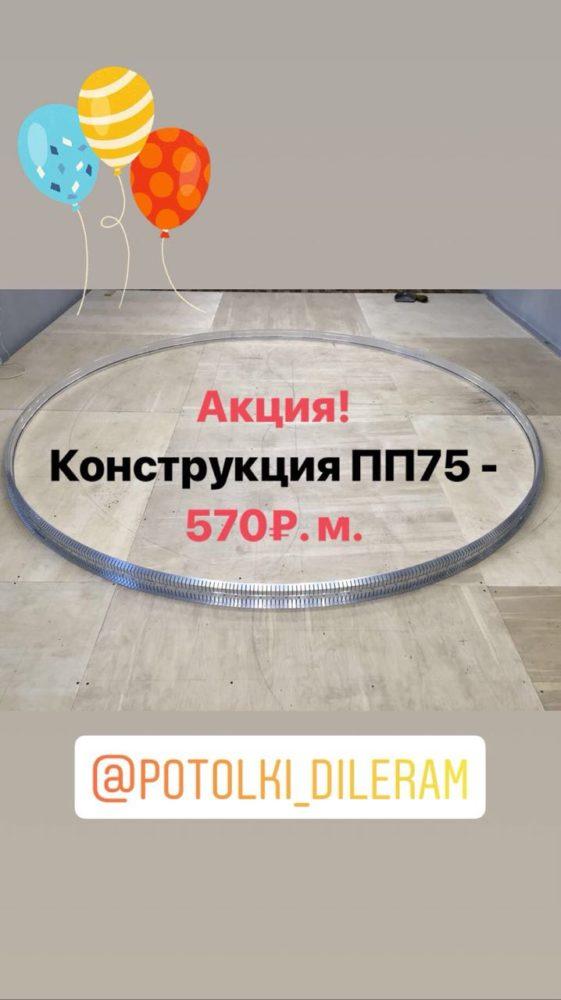Акция!!! Конструкция под уровень ПП75 — 570 руб.м.