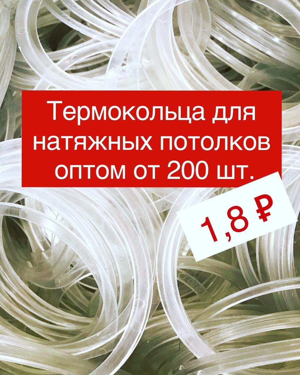 Термокольца ОПТОМ по 1,8 руб.!!!