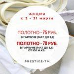 АКЦИЯ — ПОЛОТНА в гарпуне от 70 руб.!