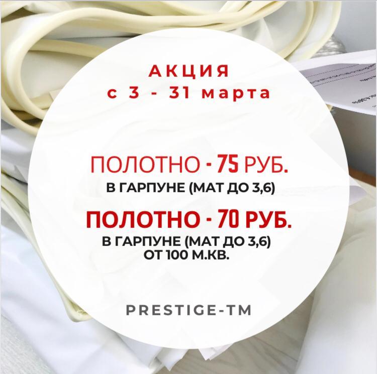 Компания Prestige-tm предлагает дилерам гарпунные полотна по низким ценам. Качественная пленка MSD Premium в гарпуне по отличной стоимости. Возможна отправка транспортной компанией, СДЭК, почтой России. ПОЛОТНО - 75 руб. (в гарпуне МАТ до 3,6 м.) ПОЛОТНО - 70 руб. - от 100 м.пог. (в гарпуне МАТ до 3,6 м.)